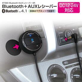 【送料無料】AUXレシーバーSR BT590 セイワ SEIWA Bluetooth ワイヤレス ブルートゥース AUX接続 マイク付き 音楽再生 iPhone スマートフォン カーオーディオ スマホ ワイヤレス 車 クルマ アクセサリー カー用品