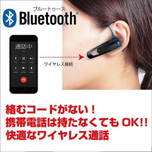 【メーカー直販】Bluetooth イヤホン BT640 ハンズフリー ヘッドセット ブルートゥース 充電クレードル付き セイワ SEIWA スマホ iPhone 車 クルマ 便利グッズ 両耳 マルチポイント 部屋 家庭 キッチン 現場 職人 カー用品