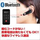 【メーカー直販】Bluetooth イヤホン BT640 ハンズフリー ヘッドセット ブルートゥース 充電クレードル付き セイワ SEIWA スマホ iPhon...
