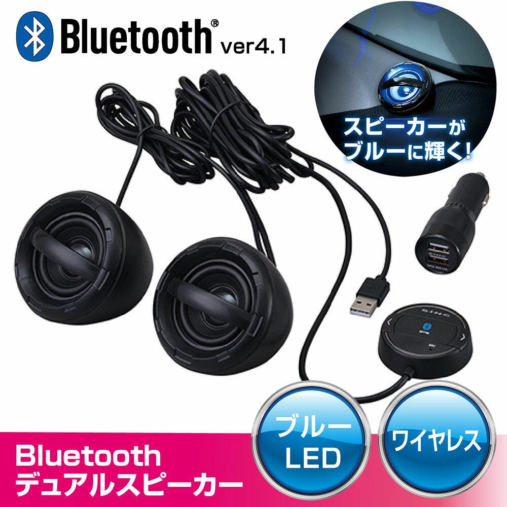 【送料無料】【メーカー直販】Bluetooth デュアルスピーカー BT910 セイワ SEIWA ブルートゥース 音楽再生 ハンズフリー アウトドア カーオーディオ スピーカー ワイヤレス スマホ スマートフォン iPhone Android ブルー LED 車 クルマ カー用品