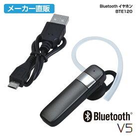 Bluetooth イヤホン ver5.0 BTE120 ハンズフリー セイワ SEIWA ヘッドセット 車載 車内電話 スマホ iPhone 車 クルマ ブラック 便利グッズ 両耳 高音質 ワイヤレスイヤホン カー用品 ブルートゥース メーカー直販