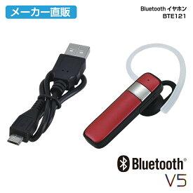 Bluetooth ワイヤレス イヤホン ver5.0 BTE121 ハンズフリー セイワ SEIWA ヘッドセット 車載 車内 電話 スマホ iPhone 車 クルマ レッド 便利グッズ 両耳 高音質 カー用品 ブルートゥース メーカー直販