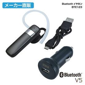 Bluetooth ワイヤレス イヤホン ver5.0 DC充電器付き BTE123 ハンズフリー セイワ SEIWA ヘッドセット 車載 車内電話 スマホ iPhone 車 クルマ ブラック 便利グッズ 両耳 高音質 カー用品 ブルートゥース 運転 メーカー直販