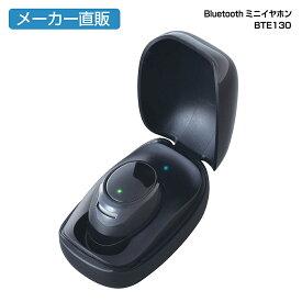 Bluetooth ワイヤレス イヤホン BTE130 セイワ SEIWA ブルートゥース 充電ケース付き ハンズフリー スマートフォン iPhone 車 クルマ 便利グッズ 片耳 防水 カー用品 運転 メーカー直販