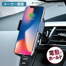 オートワイヤレスチャージホルダー 車載 充電器 D574 セイワ SEIWA iPhone スマートフォン Android 無線 車 クルマ 便利グッズ カー用品 旅行 メーカー直販