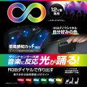 【送料無料】無限調色フロアライト+サウンドセンサー F289 セイワ SEIWA LED ブルー 車 クルマ カー用品 装飾 ライト イルミネーション