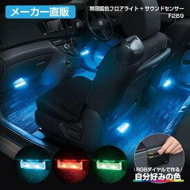 無限調色フロアライト+サウンドセンサー F289 RGB調色LED/サウンドセンサー付き ブラック カー用品のセイワ(SEIWA) メーカー直販