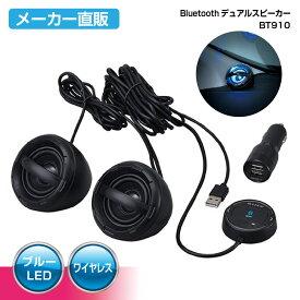 Bluetoothデュアルスピーカー BT910 Bluetooth Ver.4.1 ブラック カー用品のセイワ(SEIWA) メーカー直販