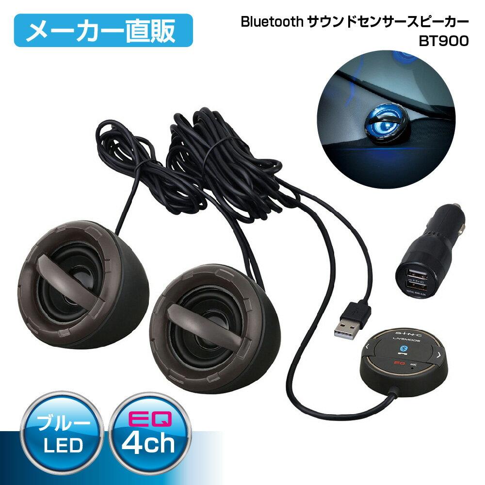 【送料無料】【メーカー直販】サウンドセンサースピーカー BT900 セイワ SEIWA Bluetooth ハンズフリー アウトドア カーオーディオ スピーカー ワイヤレス スマートフォン ブルー LED パソコン 車 クルマ カー用品