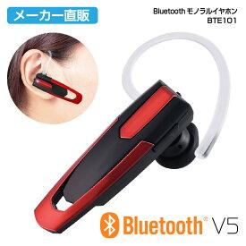 Bluetooth ワイヤレス イヤホン BTE101 セイワ SEIWA ブルートゥース ハンズフリー ヘッドセット モノラル スマホ iPhone 車 クルマ 便利グッズ 片耳 後継モデル カー用品 運転 メーカー直販