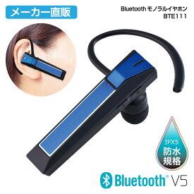 Bluetooth ワイヤレス イヤホン BTE111 セイワ SEIWA モノラルイヤホン イヤフォン ブルートゥース ハンズフリー ヘッドセット スマホ iPhone 車 クルマ 便利グッズ 片耳 カー用品 防水 運転 メーカー直販