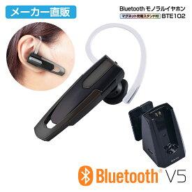 Bluetooth ワイヤレス イヤホン BTE102 セイワ SEIWA ブルートゥース ハンズフリー モノラル スマホ iPhone 車 クルマ 便利グッズ 片耳 マルチポイント 充電クレードル付き 後継モデル カー用品 運転 メーカー直販