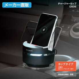 ワイヤレス充電器 チャージャーカップ D506 5W 10W セイワ SEIWA カップタイプ 充電 iPhone スマートフォン スマホ Android 無線 車 クルマ 便利グッズ カー用品 メーカー直販