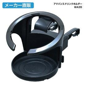 ドリンクホルダー クラフトコーヒー WA35 セイワ SEIWA アドバンス ブラック メタルブラック ペットボトル コンビニコーヒー エアコン アクセサリー カー用品 便利 グッズ 旅行 メーカー直販