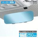 フレームレスミラー R110 250PB 250mm ブルー 平面鏡 ルームミラー セイワ SEIWA 車 クルマ 便利グッズ アクセサリー ワイド カー用品 旅行 メーカー直販