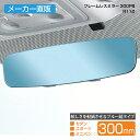 フレームレスミラー R112 300PB 300mm ブルー 平面鏡 ルームミラー セイワ SEIWA 車 クルマ 便利グッズ アクセサリー ワイド カー用品 旅行 メーカー直販