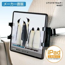 リアスマタブホルダー タブレット スマートフォン WA57 セイワ SEIWA 後部座席 iPhone アンドロイド Android 車 クルマ 便利グッズ アクセサリー カー用品 ブラック 車載 メーカー直販