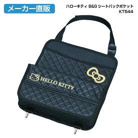 ハローキティ B&Gシートバックポケット KT544 ブラック カー用品セイワ(SEIWA) メーカー直販