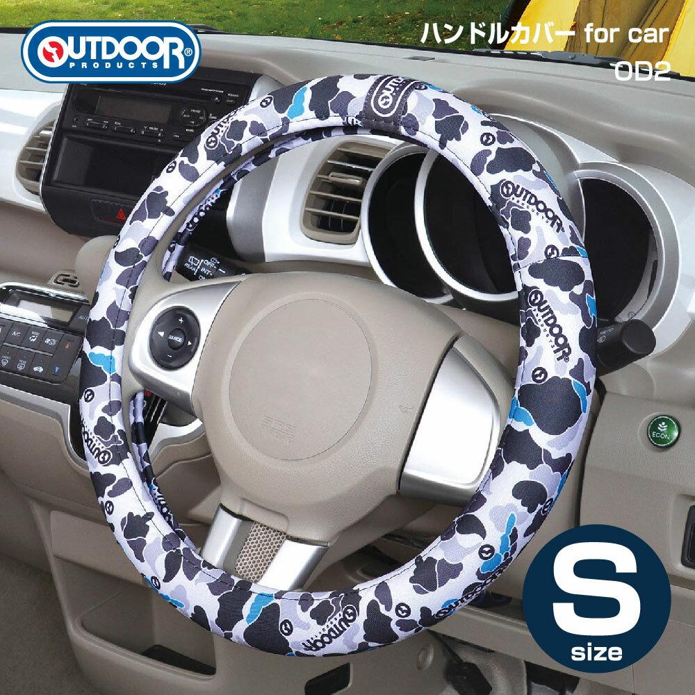 【 OUTDOOR PRODUCTS 】【メーカー直販】ハンドルカバー for car OD2 ダックハンター インテリア セイワ SEIWA 車 クルマ カー用品 アウトドア プロダクツ アクセサリー