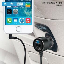 FMトランスミッターDC P237 セイワ SEIWA オーディオ 音楽 iPhone アンドロイド スマホ 車 クルマ 便利 グッズ アクセサリー カー用品 メーカー直販