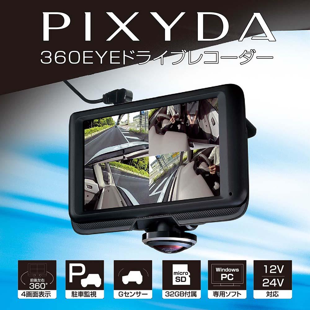 【送料無料】【メーカー直販】360EYEドライブレコーダー PDR600SV セイワ SEIWA PIXYDA リアカメラ 音声録音 記録 録画 自動撮影 角度調節  超広角撮り 全方位 360度 トラブル防止 12V 24V 車 クルマ カー用品