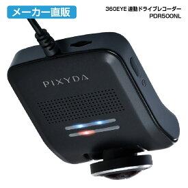 【送料無料】360EYE 連動ドライブレコーダー PDR500NL セイワ SEIWA PIXYDA ピクシーダ オプション リアカメラ 全方位 360度 トラブル防止 車 クルマ アクセサリー 煽り運転 カー用品 メーカー直販
