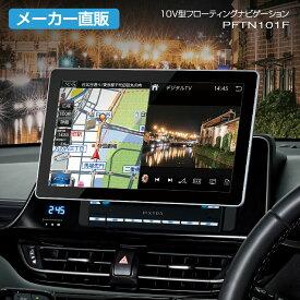 【送料無料】フローティングナビゲーション 10V型 PFTN101F セイワ SEIWA PIXYDA ピクシーダ カーナビ カーナビゲーション ゼンリン 10インチ 音楽 ムービー 写真 動画 カー用品 メーカー直販