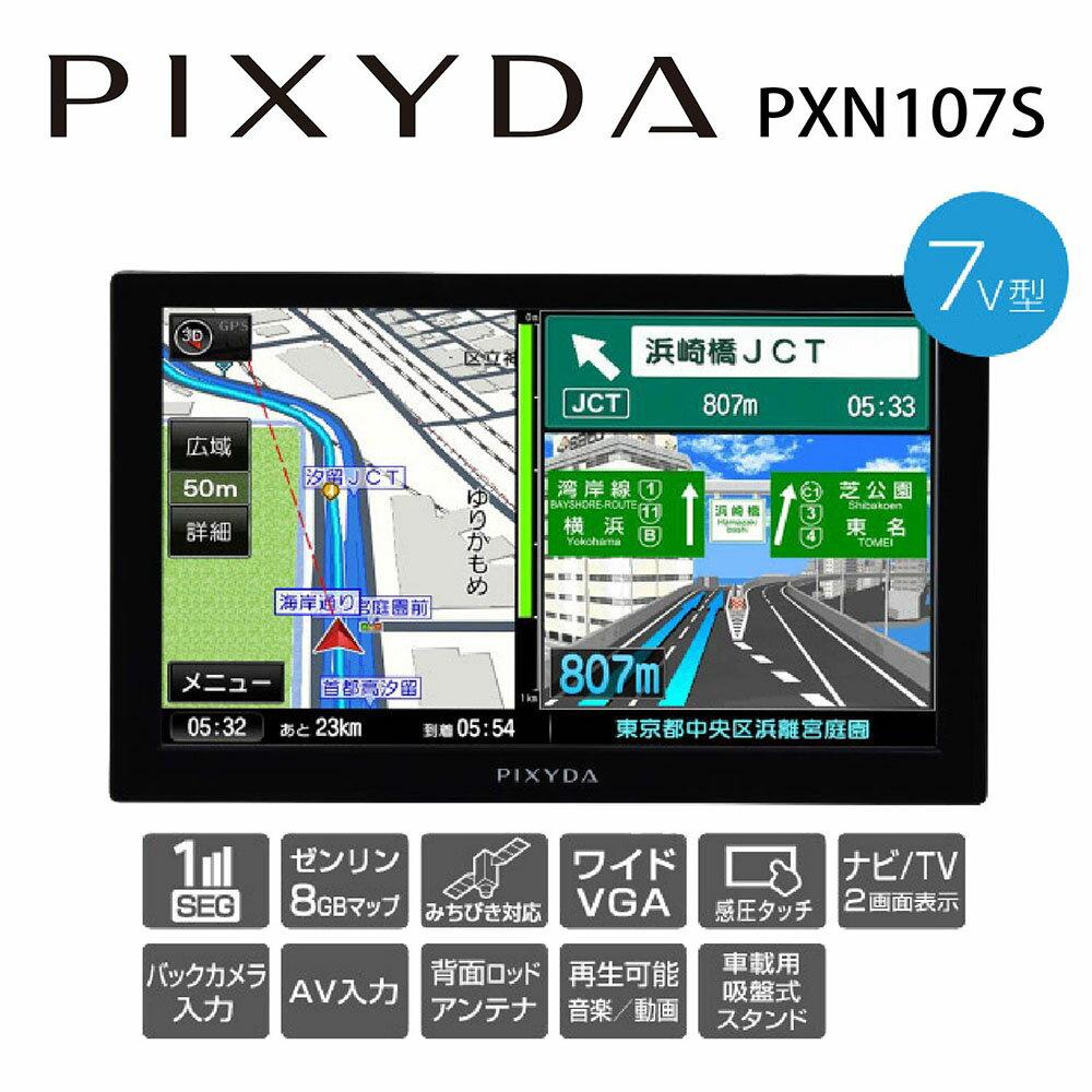【送料無料】7V型ワンセグナビRT PXN107S 数量限定 セイワ SEIWA PND カーナビ ポータブルナビ カーナビゲーション ゼンリン 音楽 ムービー 写真 動画 microSD カー用品