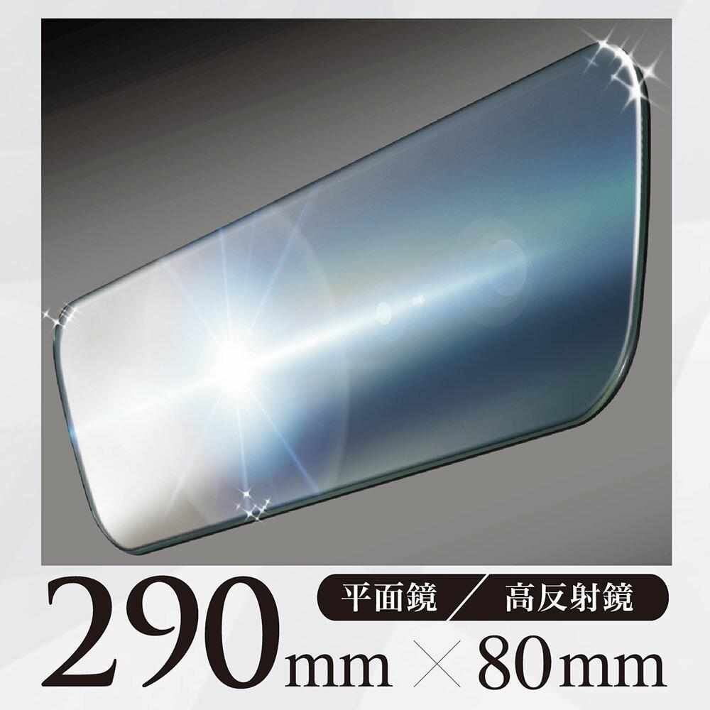 【送料無料】 【メーカー直販】フレームレスミラー R97 290FS 290mm セイワ SEIWA シルバー ルームミラー バックミラー 高反射 平面鏡 車 クルマ 便利グッズ カー用品