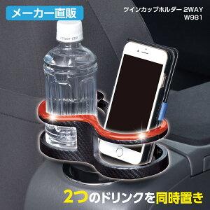 ツインカップホルダー2WAY 2本収納 W981 セイワ SEIWA ペットボトル カーボン柄 メタルブラック スマートフォン iPhone ドリンクホルダー 粘着テープ iQOS 車 クルマ 便利グッ