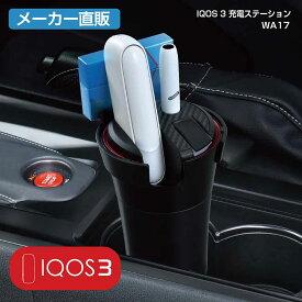 IQOS3 充電ステーション 充電器 WA17 セイワ SEIWA 灰皿 アイコス 電子タバコ たばこ 煙草 車 クルマ 便利グッズ USB電源 カー用品 アクセサリー 旅行 メーカー直販
