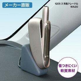 IQOS3 充電クレードル WA20 セイワ SEIWA アイコス 電子タバコ たばこ 煙草 充電器 Type-C 車 クルマ 便利グッズ カー用品 アクセサリー メーカー直販