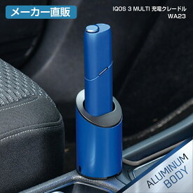 IQOS3 MULTI 充電クレードル WA23 セイワ SEIWA アイコス 電子タバコ たばこ 煙草 充電器 Type-C ブルー 車 クルマ 便利グッズ カー用品 アクセサリー メーカー直販
