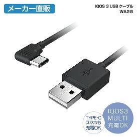 IQOS3 USBケーブル WA28 セイワ SEIWA IQOS3MULTI アイコス 電子タバコ たばこ 煙草 充電器 Type-C ブルー 車 クルマ 便利グッズ カー用品 アクセサリー メーカー直販