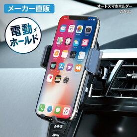 スマートフォンホルダー オートスマホホルダー WA33 セイワ SEIWA エアコン取り付け iPhone アンドロイド Android 自動開閉 車 クルマ 便利グッズ アクセサリー 手帳型 スマホケース対応 カー用品 車載 メーカー直販