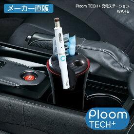 Ploom TECH+ 充電ステーション 充電器 WA48 セイワ SEIWA プルームテック プラス 灰皿 電子タバコ たばこ 煙草 車 クルマ 便利グッズ USB電源 カー用品 アクセサリー 旅行 メーカー直販