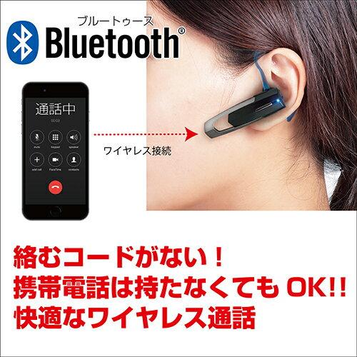 【送料無料】 Bluetooth イヤホン BT640 ハンズフリー ヘッドセット ブルートゥース スタンド セイワ SEIWA スマホ iPhone 車 クルマ 便利グッズ 両耳 マルチポイント 部屋 家庭 キッチン 現場 職人 カー用品