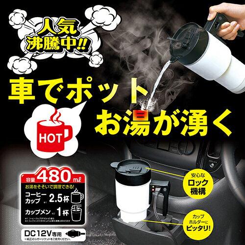 【送料無料】電気ケトル Z60 セイワ SEIWA 電気ポット カップ麺 カップラーメン コーヒー ミルク 車 クルマ 便利グッズ カー用品