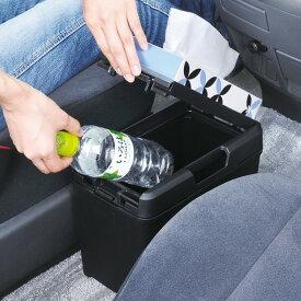 ダストボックス W733 ごみ箱 ゴミ箱 セイワ SEIWA ティッシュ おもり 後部座席 車 クルマ 便利グッズ 後部座席 カー用品 メーカー直販