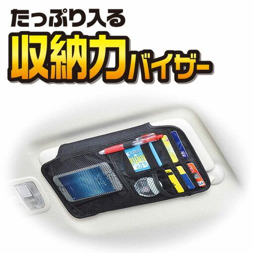 サンバイザーポケットフルサイズ2 W876 セイワ SEIWA 収納ポケット カード 駐車場 スマートフォン 車 クルマ 便利グッズ カー用品