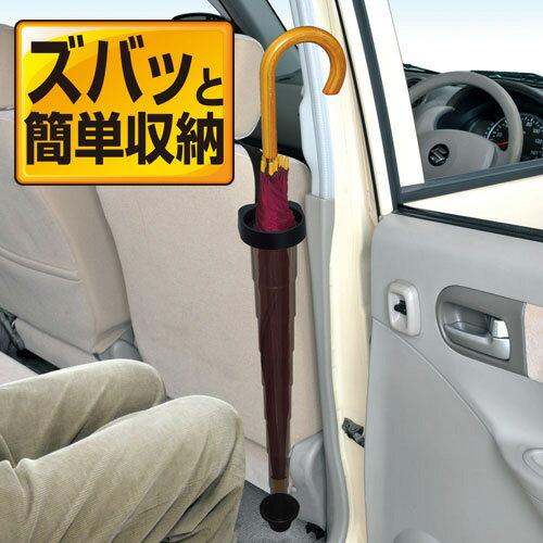 傘 ホルダー W655 セイワ SEIWA 車 クルマ カサ 便利グッズ ケース カー用品 雨の日 傘立て 濡れない 防水 収納