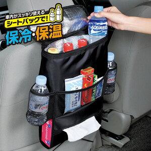 シート ポケット W700 セイワ SEIWA 車 クルマ ティッシュボックス ペットボトル 便利グッズ 保冷 保温 後部座席 カー用品 保冷バッグ 整理 ティッシュカバー 小物入れ
