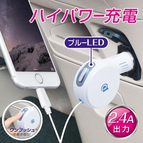 iPhone ライトニング AL315 Apple 認証 スマホ 充電器 セイワ SEIWA 車 クルマ 便利グッズ カー用品