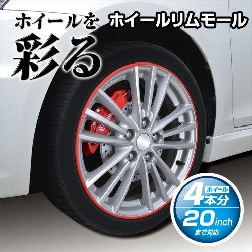 ホイールリムガード K386 セイワ SEIWA ホイール ガード プロテクター レッド スポーティー ドレスアップ カー用品