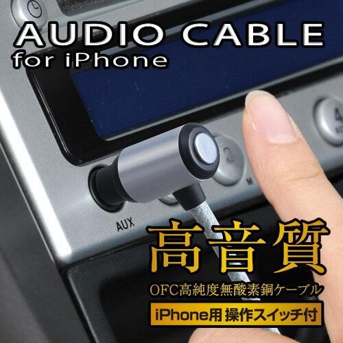 オーディオケーブル AUX M150 iPhone スマホ 音楽 セイワ SEIWA 車 クルマ 便利グッズ ブラック 部屋 家庭 カー用品