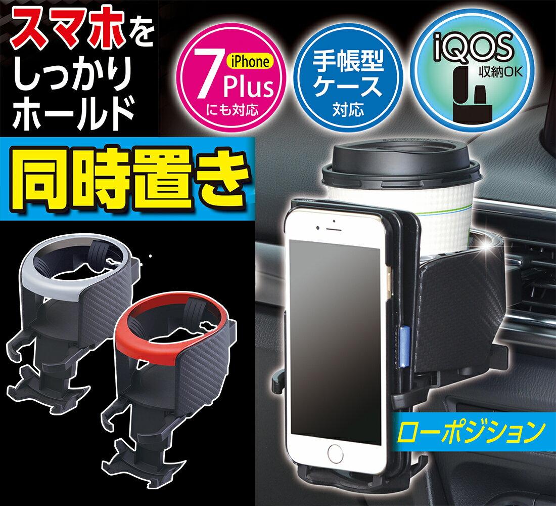 スマホホルダー ドリンクホルダー W922 W923 セイワ SEIWA カーボン柄 iQOS対応 スマホ スマートフォン iPhone ペットボトル カー用品