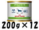 【◆】ロイヤルカナン 犬 pHコントロール ウェット 缶 200g x 12個