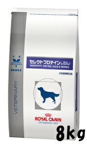 【◆】ロイヤルカナン 犬 セレクトプロテイン (ダック&タピオカ) 8kg