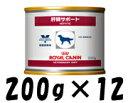 【◆】ロイヤルカナン 犬 肝臓サポート ウェット 缶 200g x 12個
