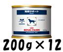【◆】ロイヤルカナン 犬 腎臓サポート ウェット 缶 200g x 12個